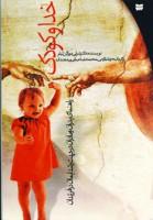 خدا و کودک (راهنمای پدران و مادران در جهت رشد ایمان در فرزندان)
