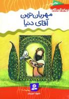 رمان کودکان 4 (مهربان ترین آقای دنیا)