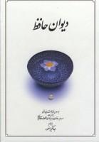 دیوان حافظ (باقاب)