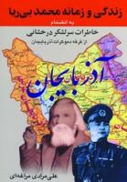 زندگی و زمانه محمد بی ریا (به انضمام خاطرات سرلشکر درخشانی از فرقه دموکرات آذربایجان)