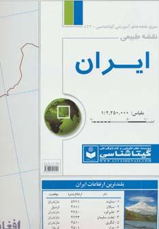 نقشه طبیعی ایران کد 443 (گلاسه)