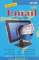 کلید ایمیل