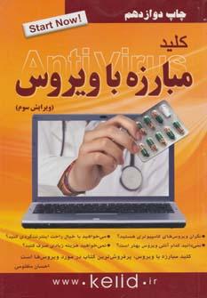 کلید مبارزه با ویروس