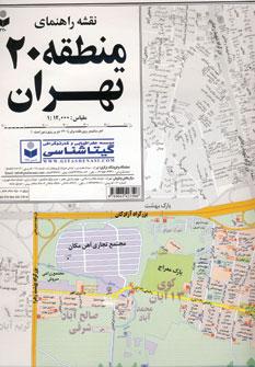 نقشه راهنمای منطقه20 تهران کد 320 (گلاسه)