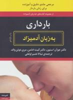 بارداری به زبان آدمیزاد