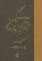 ستاره درخشان عرفان (شیخ نجم الدین کبرا)