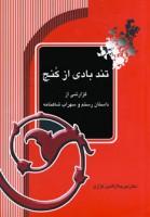 تندبادی از کنج (گزارشی از داستان رستم و سهراب شاهنامه)