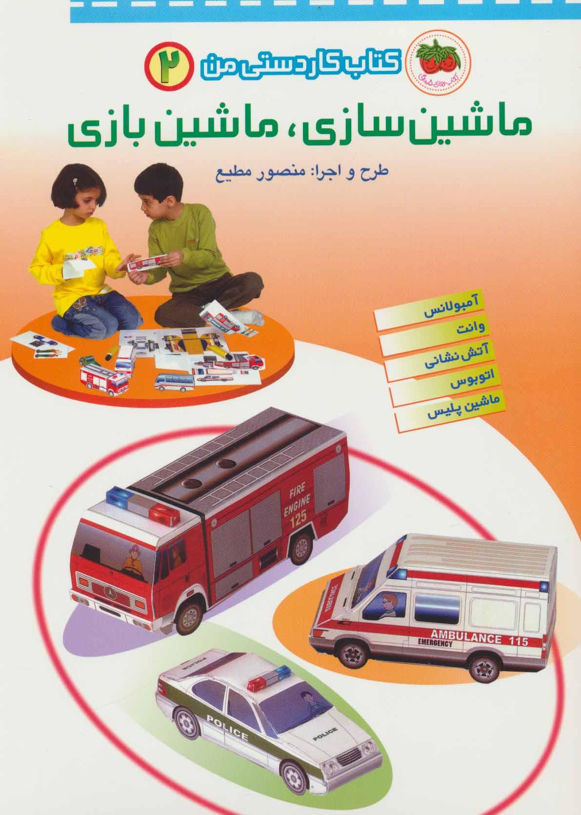 کتاب کاردستی من 2 (ماشین سازی،ماشین بازی:آمبولانس،وانت،آتش نشان،اتوبوس،ماشین پلیس)،(گلاسه)