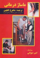 ماساژ درمانی