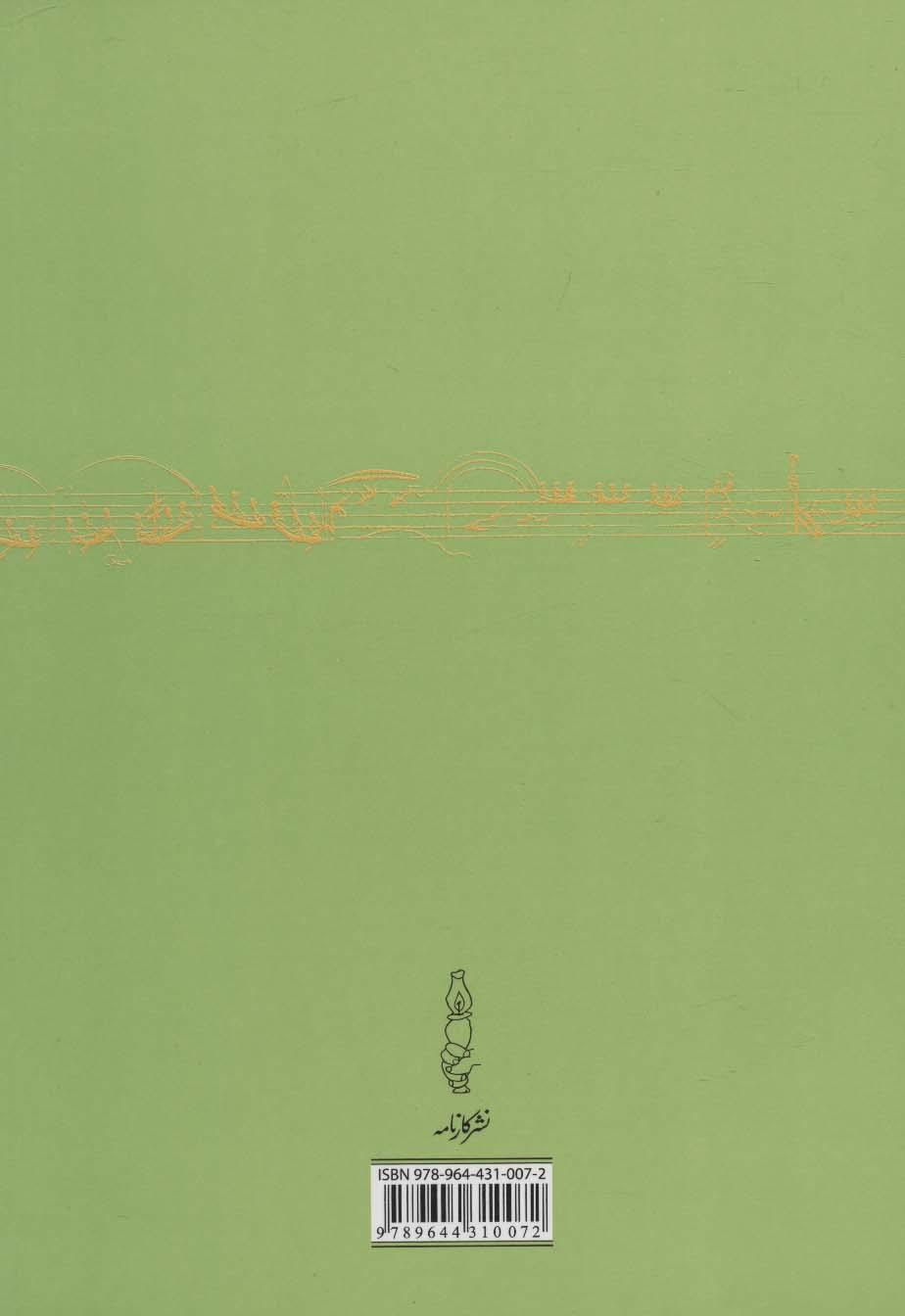 تئوری بنیادی موسیقی