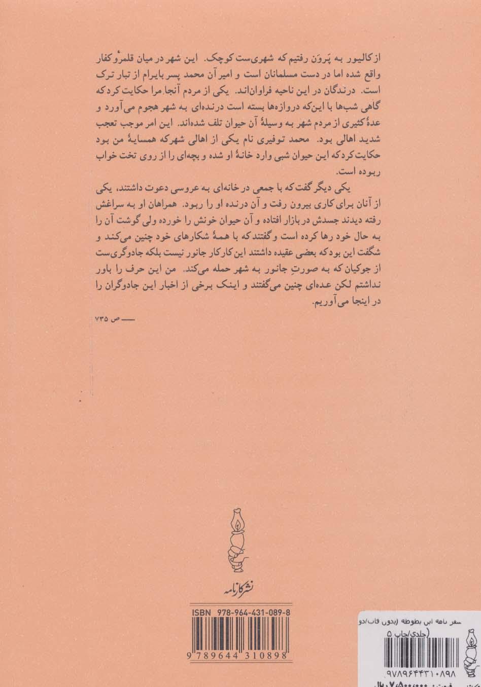 سفرنامه ابن بطوطه (2جلدی)