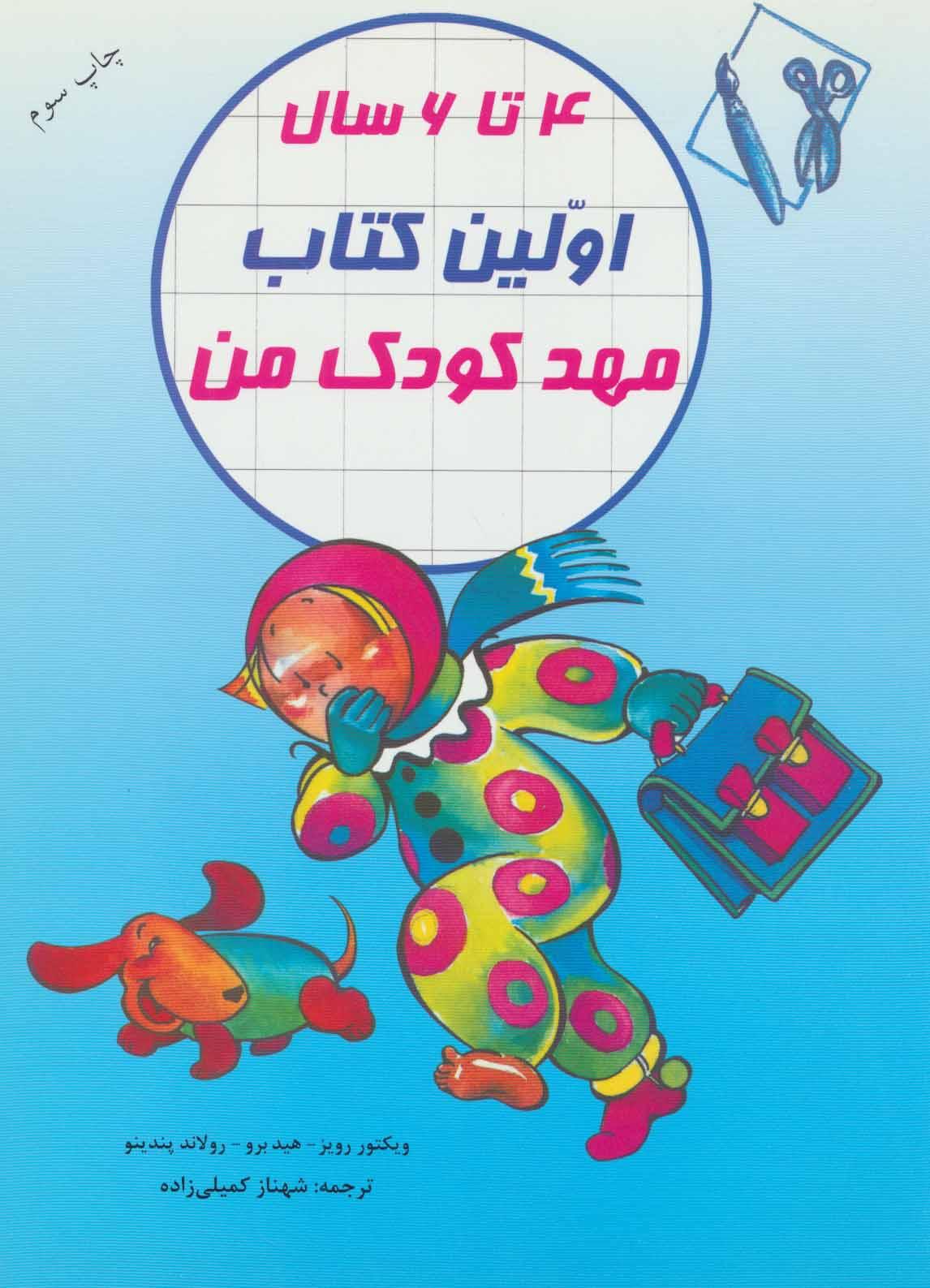 اولین کتاب مهد کودک من (4تا6 سال)