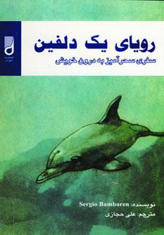 رویای یک دلفین (سفری سحرآمیز به درون خویش)