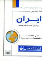 نقشه سیاسی ایران (براساس تقسیمات شهرستانها) کد 447 (گلاسه)