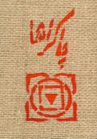 چاکراها (کنفی)