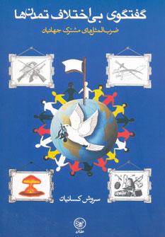 گفتگوی بی اختلاف تمدن ها (ضرب المثل های مشترک جهانیان)