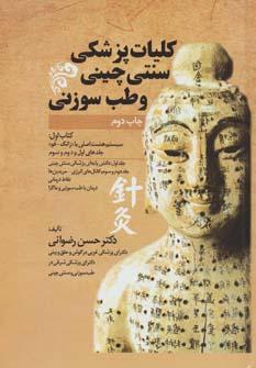 کلیات پزشکی سنتی چینی و طب سوزنی (کتاب اول)