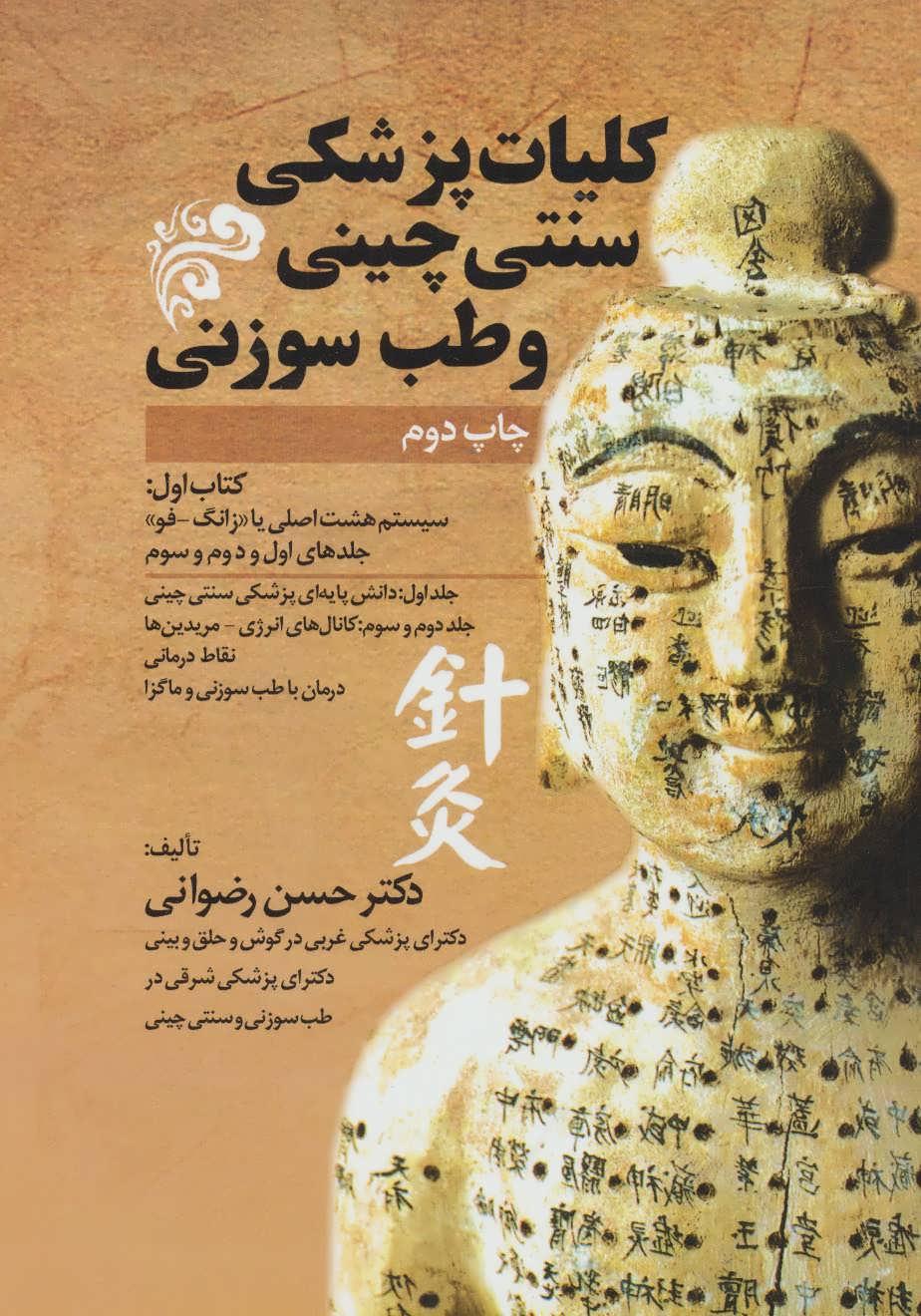 کلیات پزشکی سنتی چینی و طب سوزنی (جلدهای اول و دوم و سوم)