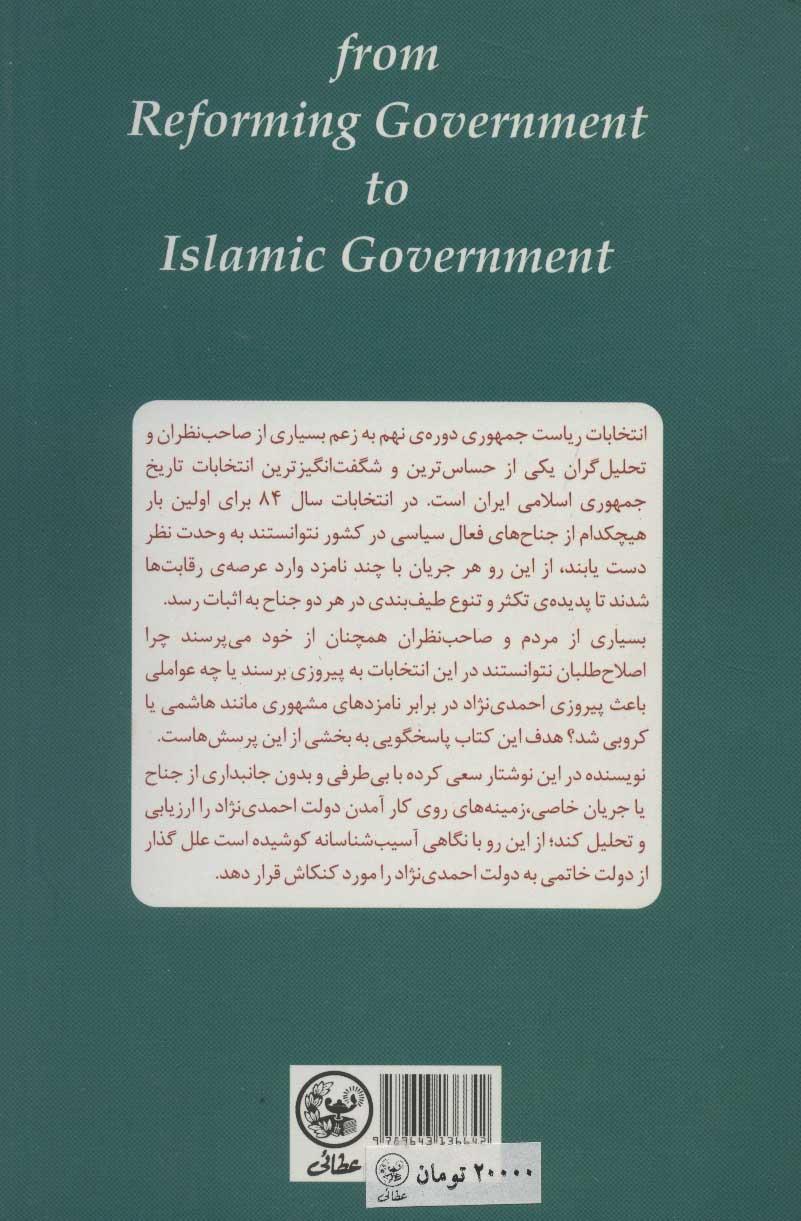 از دولت اصلاحی تا دولت اسلامی
