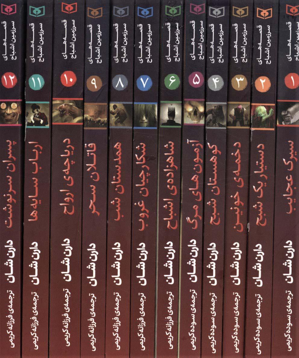 مجموعه قصه های سرزمین اشباح (12جلدی،باقاب)