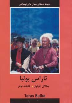 تاراس بولبا (ادبیات داستانی جهان)