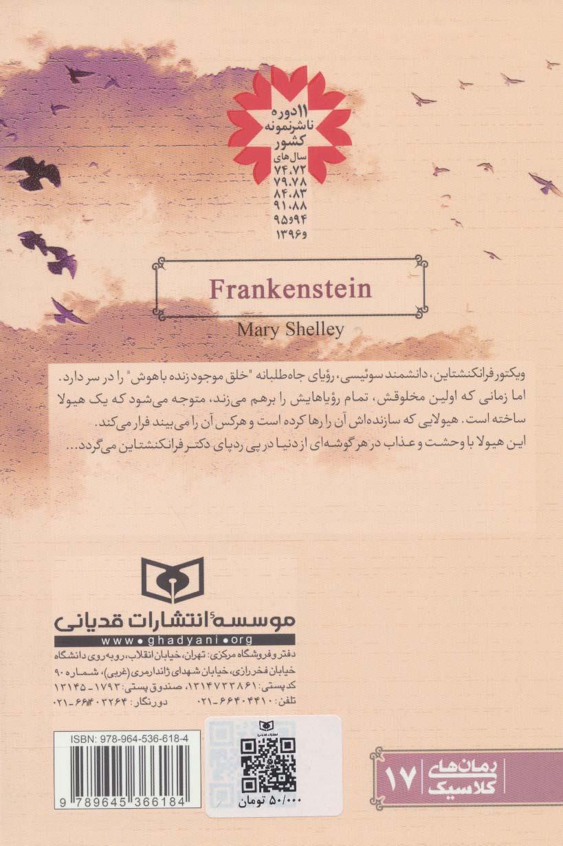 رمان های کلاسیک 17 (فرانکنشتاین)