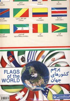 نقشه پرچم کشورهای جهان کد 281 (گلاسه)