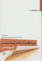 می خواهم یک نامه ی کوتاه بنویسم (داستان امروز ایران 8)