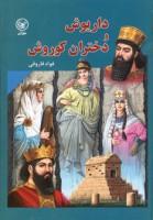 داریوش و دختران کوروش