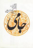 نورالدین عبدالرحمن جامی