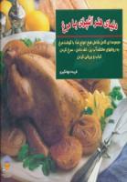 دنیای هنر آشپزی با مرغ (گلاسه)