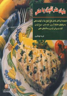 دنیای هنر آشپزی با ماهی (گلاسه)