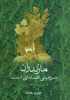 مازندران سرزمینی افسانه ای است
