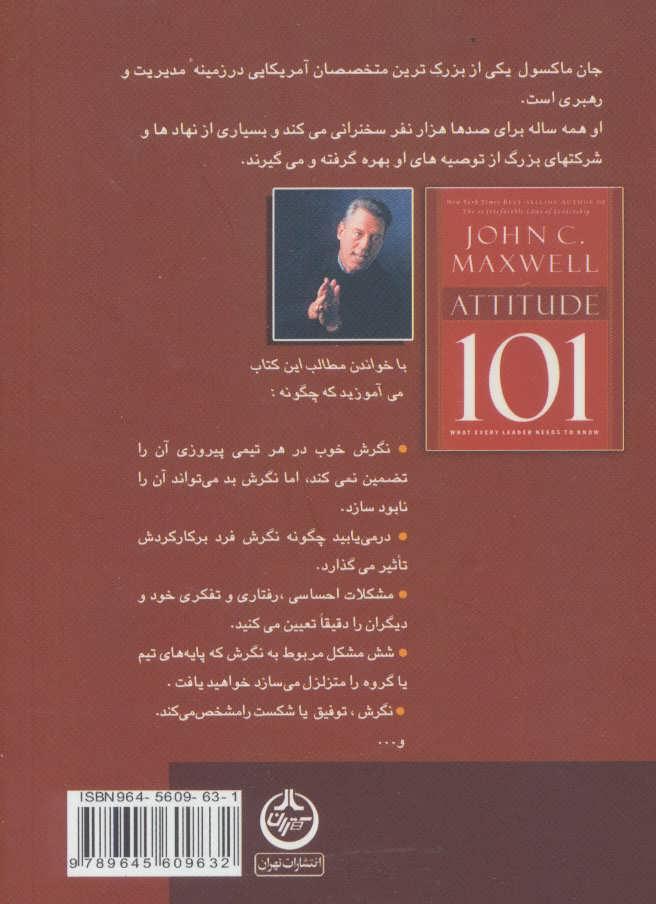 مدیریت نگرش (101)
