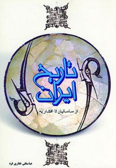 تاریخ ایران (از ساسانیان تا افشاریه)