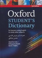 آکسفورد استیودنت،همراه با سی دی (با زیرنویس فارسی)،(بااندیکس)