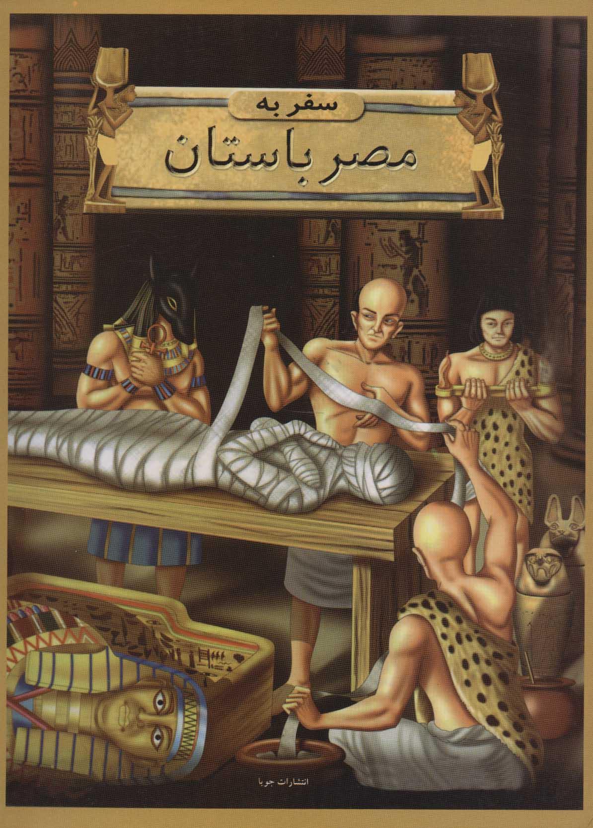 سفر به مصر باستان