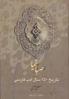 از صبا تا نیما (تاریخ 150 سال ادب فارسی)،(3جلدی)