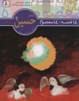14 قصه،14 معصوم 5 (امام حسین (ع))
