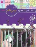 14 قصه،14 معصوم 9 (امام موسی کاظم (ع))