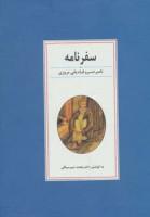 سفرنامه ناصر خسرو قبادیانی مروزی