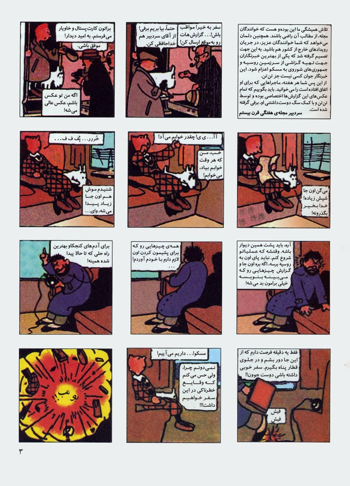 مجموعه ماجراهای تن تن خبرنگار جوان (4جلدی،باقاب)