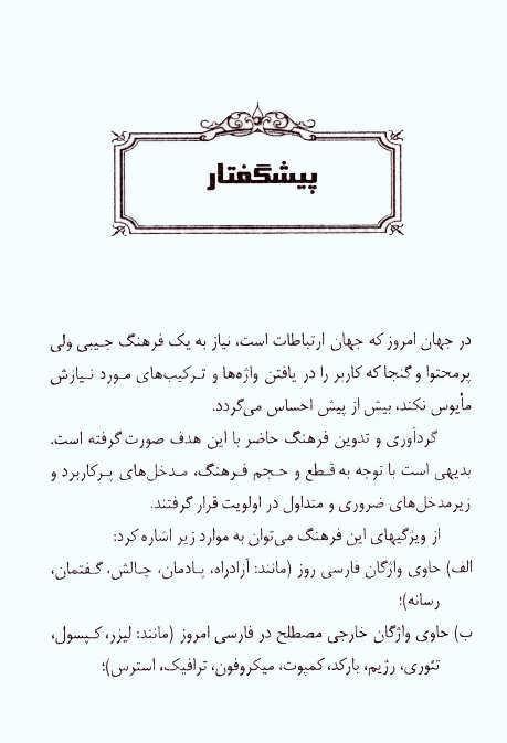 فرهنگ پارسیان فارسی،انگلیسی (کد 112)