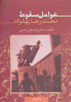 عوامل سقوط محمدرضا پهلوی
