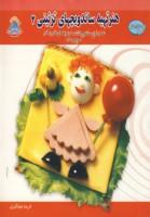 دنیای هنر تهیه ساندویچهای تزئینی 4