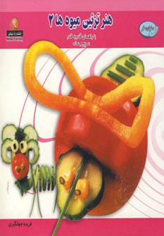 دنیای هنر تزئین میوه ها 2 (گلاسه)