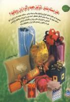 دنیای هنر بسته بندی،تزئین جعبه و گره زدن روبانها 2