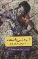 شب نشینی با شیطان (شاهکارهای داستان کوتاه)