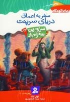 سرزمین سحرآمیز12 (سفر به اعماق دریای سرپنت)