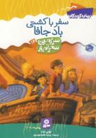 سرزمین سحرآمیز14 (سفر با کشتی بادجافا)